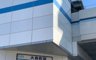 きれいになった京急本線「大森町」駅(周辺)